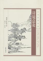 诗镜总论——中华经典诗话