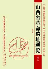 山西省革命遗址通览·临汾市(总第5卷第11册)(仅适用PC阅读)