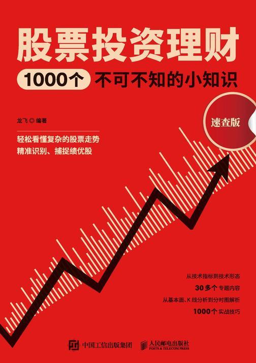 股票投资理财1000个不可不知的小知识(速查版)