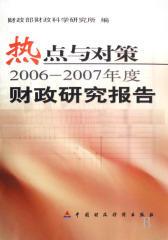 热点与对策:2006—2007年度财政研究报告(仅适用PC阅读)