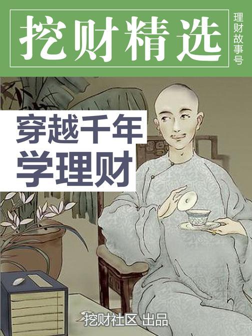 挖财精选理财故事号·穿越千年学理财