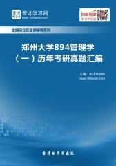 郑州大学894管理学(一)历年考研真题汇编