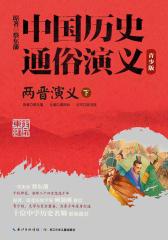中国历史通俗演义(青少版)——两晋演义(下)