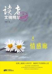 读者文摘精华4:情感廊