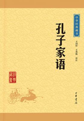 孔子家语——中华经典藏书(升级版)