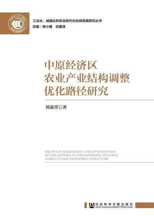 中原经济区农业产业结构调整优化路径研究