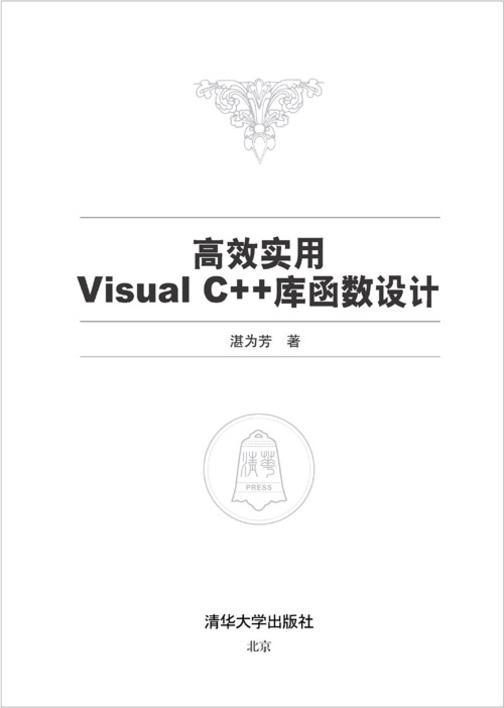 *实用Visual C++库函数设计