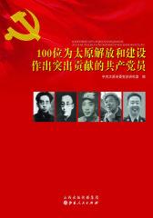 100位为太原解放和建设作出突出贡献的共产党员
