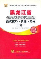 华图版2013黑龙江公务员录用考试专用教材:面试技巧·真题·热点三合一(试读本)