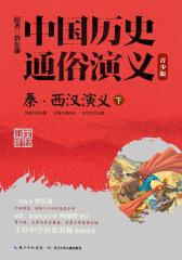 中国历史通俗演义(青少版)——秦·西汉演义(下)