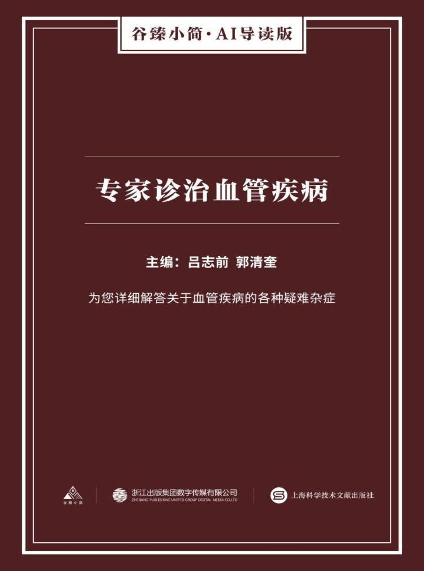 专家诊治血管疾病(谷臻小简·AI导读版)
