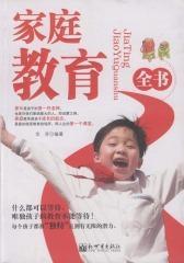 家庭教育全书(仅适用PC阅读)