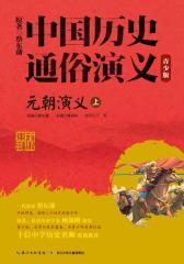 中国历史通俗演义(青少版)·元朝演义(上)