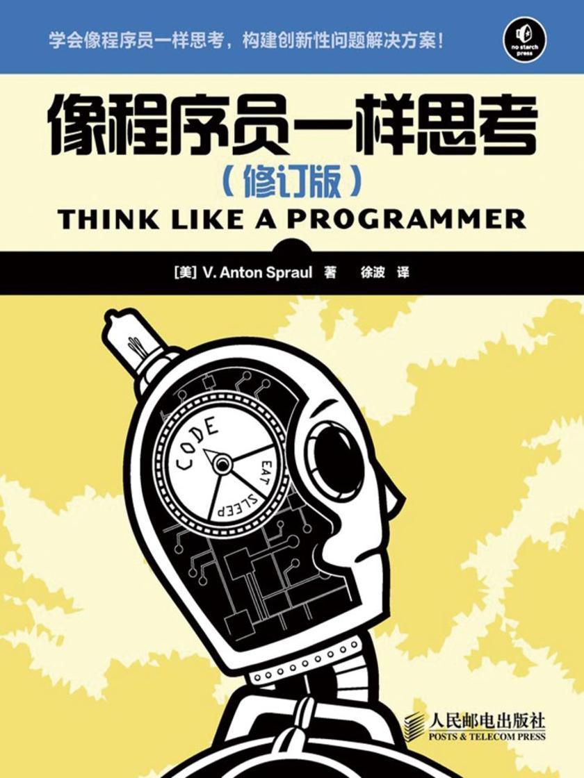像程序员一样思考(修订版)