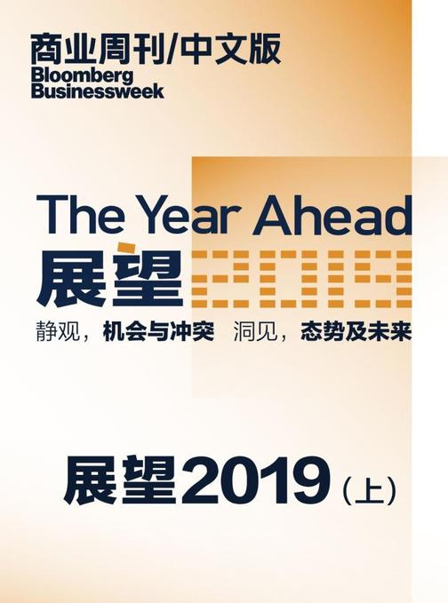 商业周刊中文版:The Year Ahead 展望2019(上)