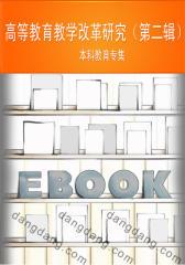 高等教育教学改革研究(第二辑),本科教育专集