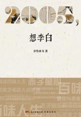 2005,想李白