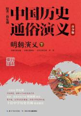 中国历史通俗演义(青少版)——明朝演义(下)