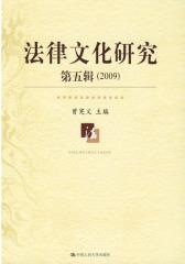 法律文化研究 第五辑(2009)(仅适用PC阅读)
