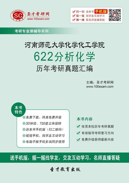 河南师范大学化学化工学院622分析化学历年考研真题汇编