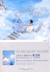 云朵上的歌(试读本)