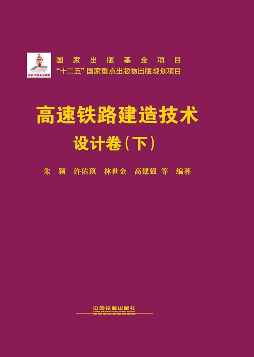 高速铁路建造技术·设计卷(下)