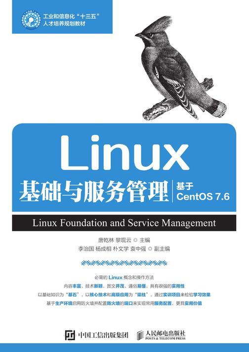 Linux基础与服务管理(基于CentOS 7.6)