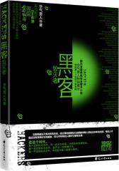 黑客-毁灭者(黑客与红客的较量,一场不见硝烟的战争)(试读本)