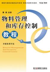 物料管理与库存控制教程(仅适用PC阅读)