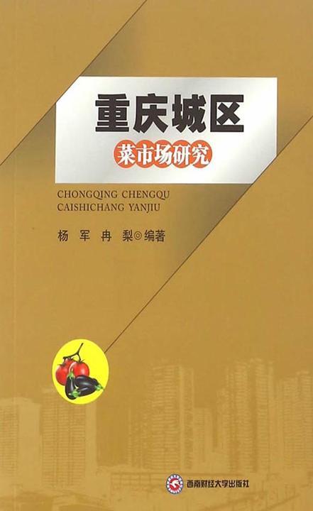 重庆城区菜市场研究