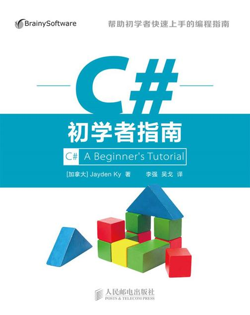 C#初学者指南