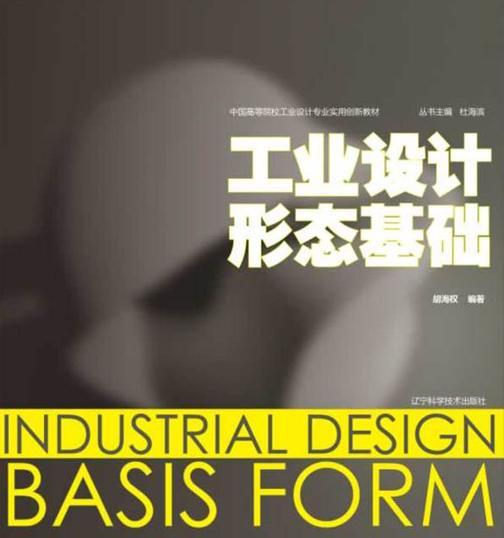 工业设计形态基础