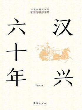 汉兴六十年