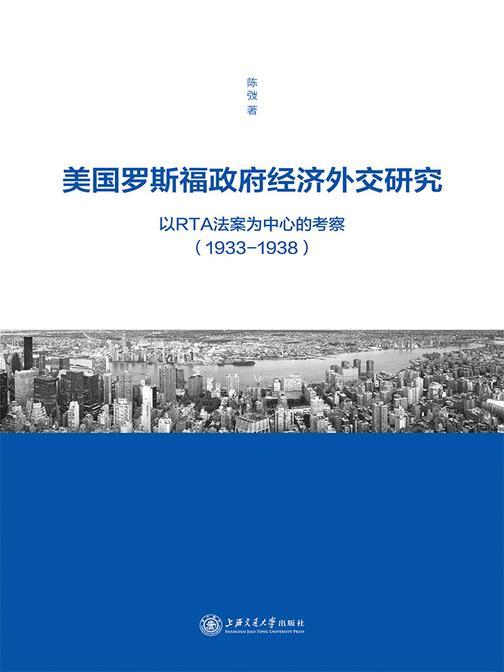 美国罗斯福政府经济外交研究——以RTA法案为中心的考察