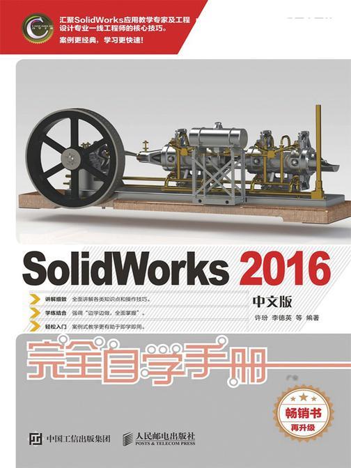 SolidWorks 2016中文版完全自学手册