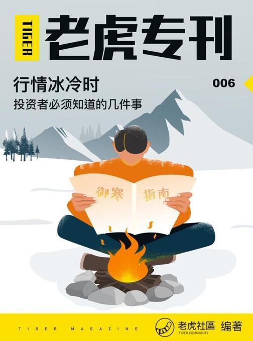 《老虎专刊》006期——行情冰冷时,投资者必须知道的几件事