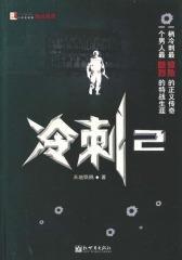 冷刺2(仅适用PC阅读)