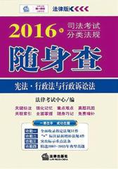 2016年司法考试分类法规随身查(宪法、行政法与行政诉讼法)