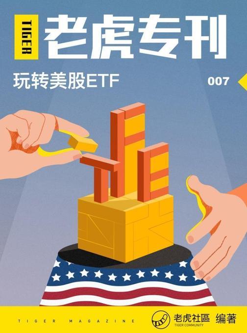 《老虎专刊》007期——玩转美股ETF