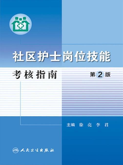 社区护士岗位技能考核指南(第2版)