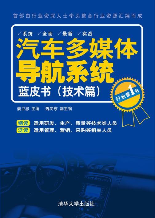 汽车多媒体导航系统蓝皮书(技术篇)