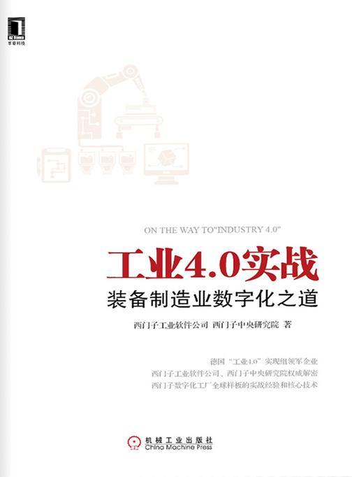 工业4.0实战:装备制造业数字化之道