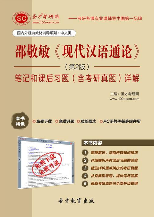 邵敬敏《现代汉语通论》(第2版)笔记和课后习题(含考研真题)详解