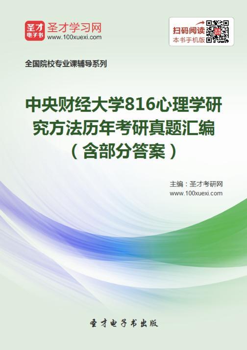 中央财经大学816心理学研究方法历年考研真题汇编(含部分答案)