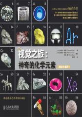 视觉之旅-神奇的化学元素(精装珍藏版)(试读本)(仅适用PC阅读)