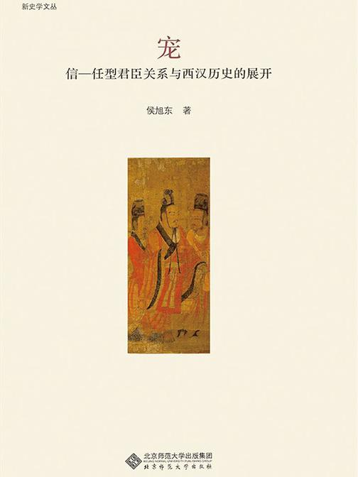 宠:信-任型君臣关系与西汉历史的展开