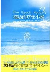 海边的疗伤小屋海边的疗伤小屋&(试读本)