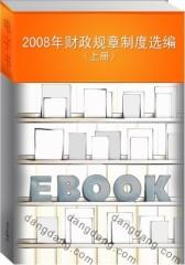 2008年财政规章制度选编(上册)