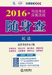 2016年司法考试分类法规随身查——民法