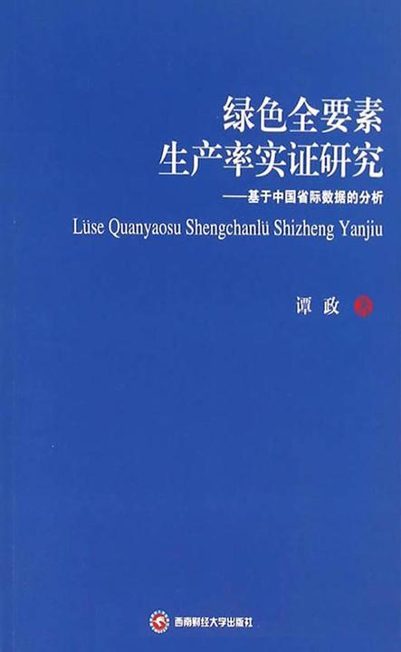绿色全要素生产率实证研究——基于中国省际数据的分析